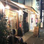 【オススメ】渋谷の古着屋&セレクトショップを紹介!!【厳選】
