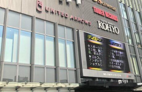 【兵庫】セレクトショップ&古着屋はここがオススメ!【2020】